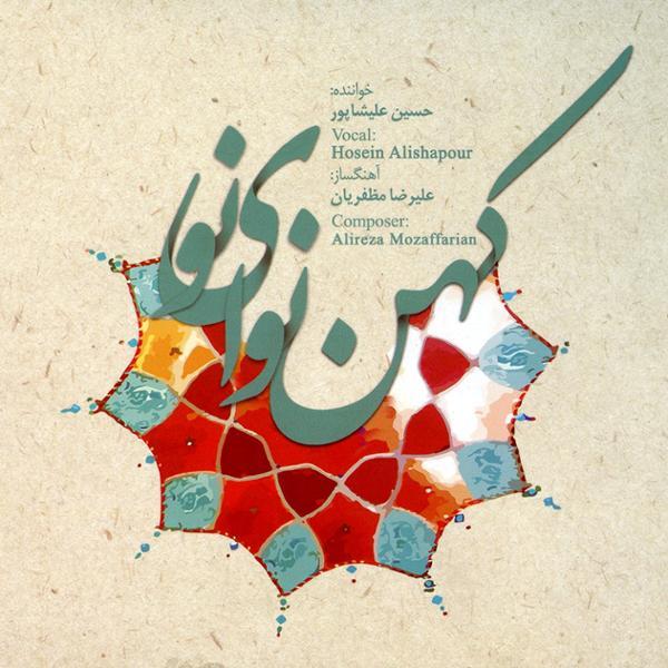 دانلود آلبوم کهن نوای نو از حسین علیشاپور