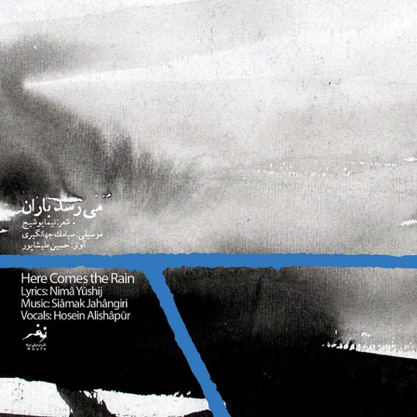 دانلود آلبوم می رسد باران از حسین علیشاپور