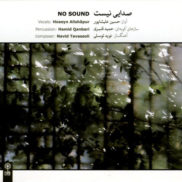 دانلود آلبوم صدایی نیست از حسین علیشاپور