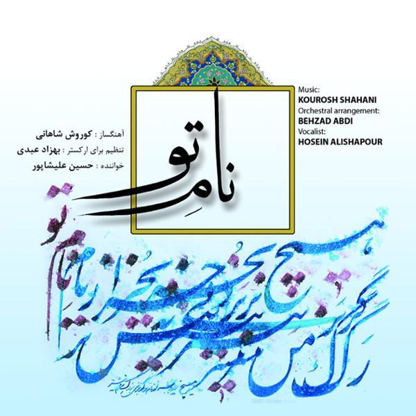 دانلود آلبوم نام تو از حسین علیشاپور