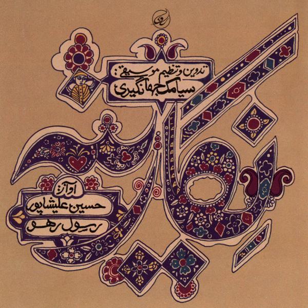 دانلود آلبوم نگارینه از حسین علیشاپور