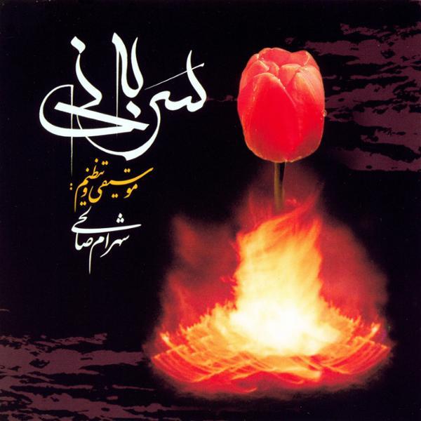 دانلود آلبوم سر به نی از حسین علیشاپور