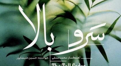 دانلود آلبوم سرو بالا از حسین علیشاپور