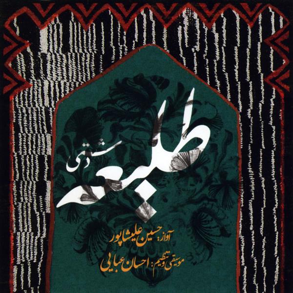 دانلود آلبوم طلیعه دشتی از حسین علیشاپور