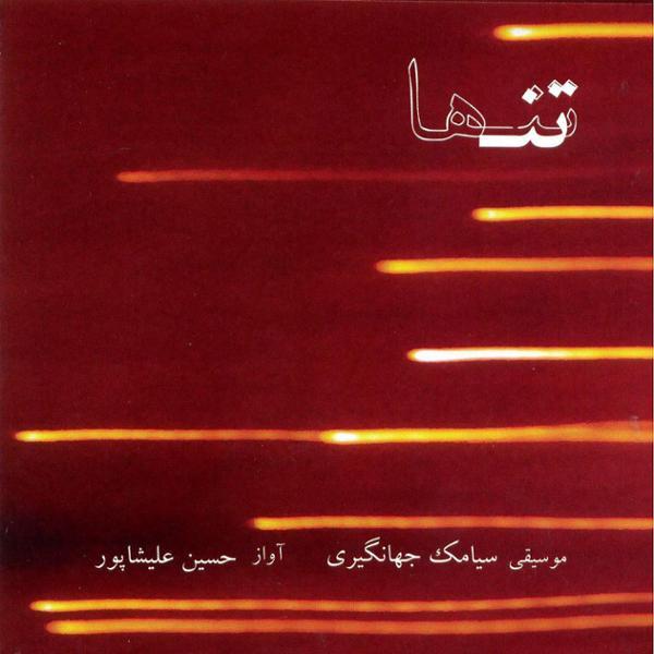 دانلود آلبوم تنها از حسین علیشاپور