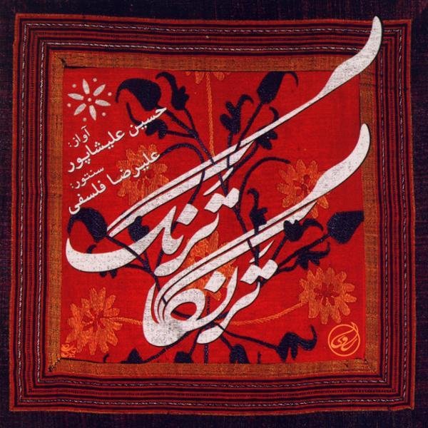 دانلود آلبوم ترنگا ترنگ از حسین علیشاپور