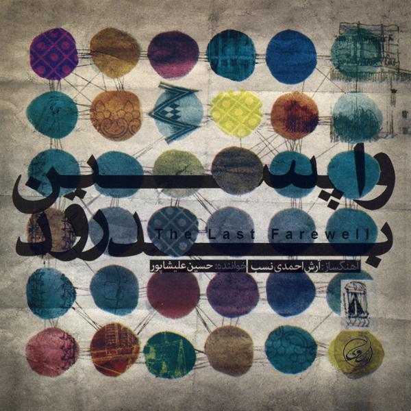 دانلود آلبوم واپسین بدرود از حسین علیشاپور