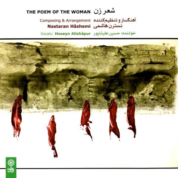 دانلود آلبوم شعر زن از حسین علیشاپور