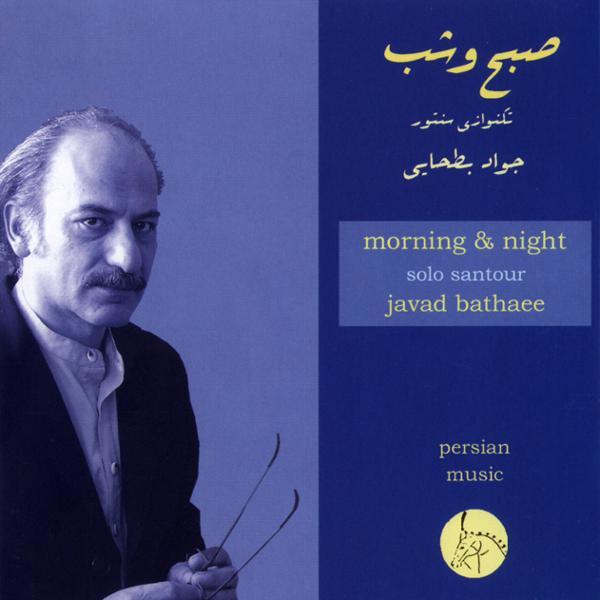 دانلود آلبوم صبح و شب از جواد بطحائی