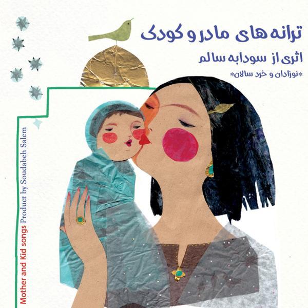دانلود آلبوم ترانه های مادر و کودک از سودابه سالم