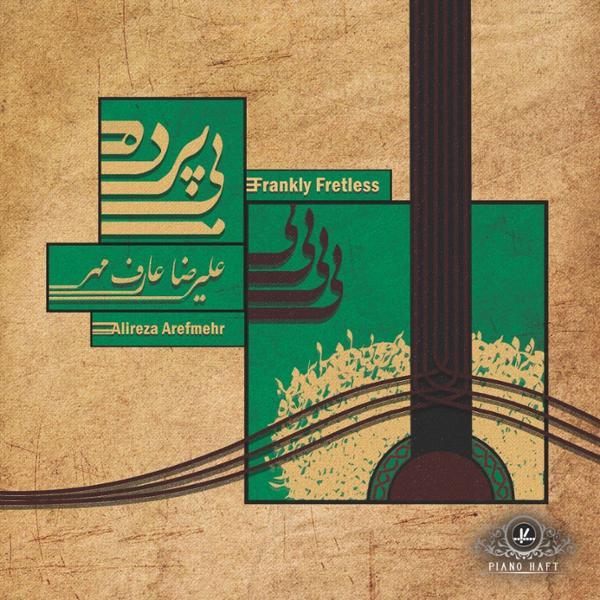دانلود آلبوم بی پرده از علیرضا عارف مهر