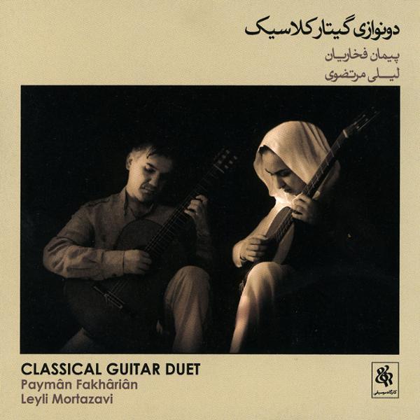 دانلود آلبوم دو نوازی گیتار کلاسیک