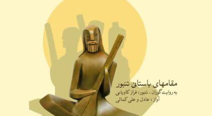 دانلود آلبوم مقامهای باستانی تنبور