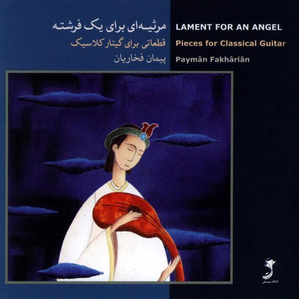 دانلود آلبوم مرثیه ای برای یک فرشته از پیمان فخاریان