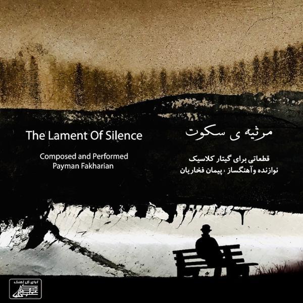 دانلود آلبوم مرثیه سکوت از پیمان فخاریان