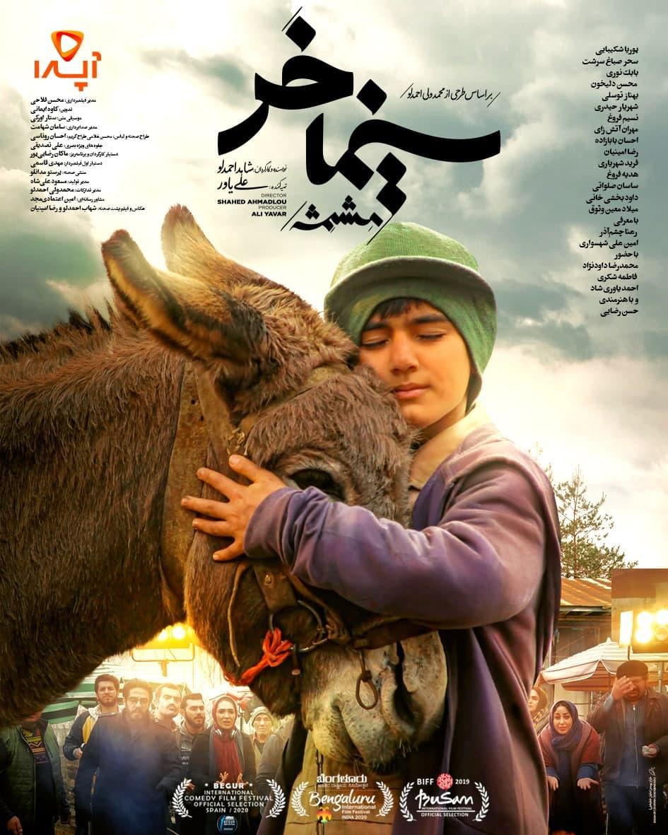 دانلود فیلم مشمشه (سينما خر) 1399