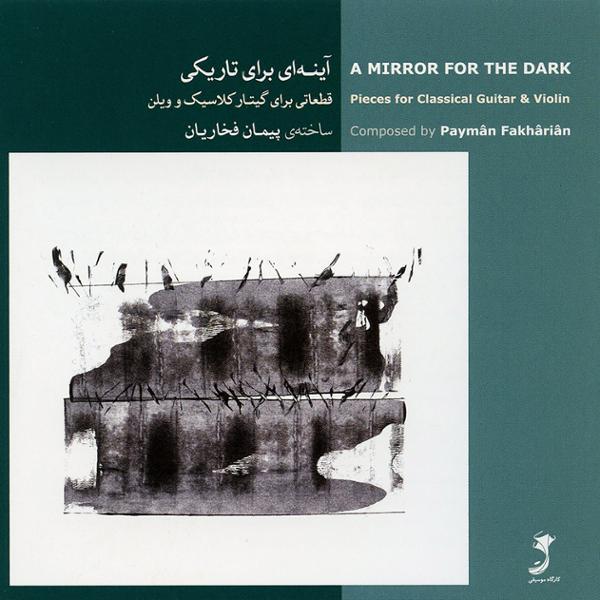 دانلود آلبوم آینه ای برای تاریکی از پیمان فخاریان