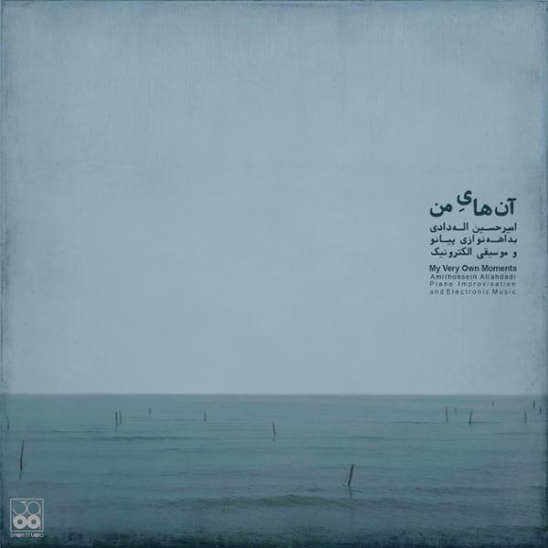 دانلود آلبوم آن های من از امیرحسین اله دادی