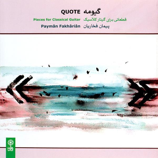 دانلود آلبوم گیومه از پیمان فخاریان