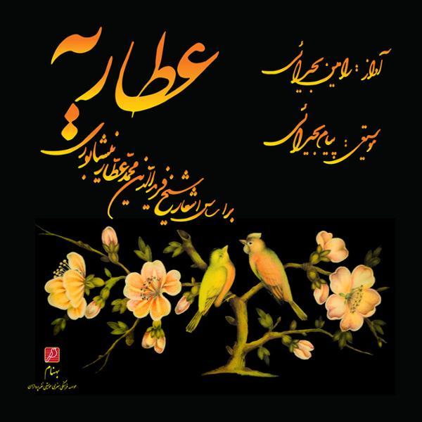 دانلود آلبوم عطاریه از رامین بحیرائی