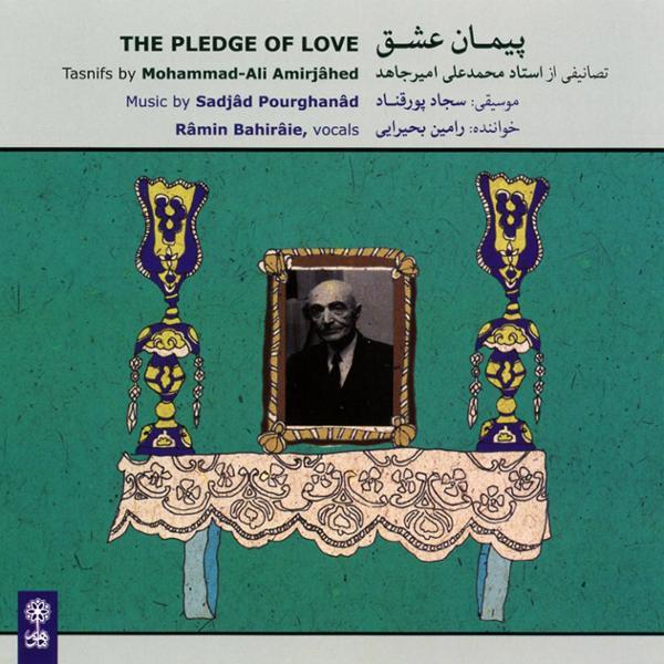 دانلود آلبوم پیمان عشق از رامین بحیرائی