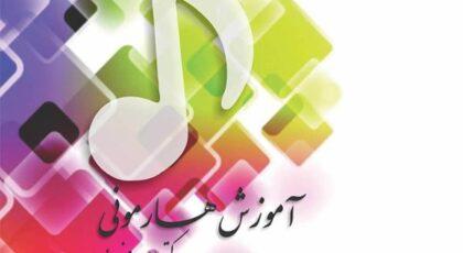 دانلود آلبوم آموزش هارمونی از امین هنرمند