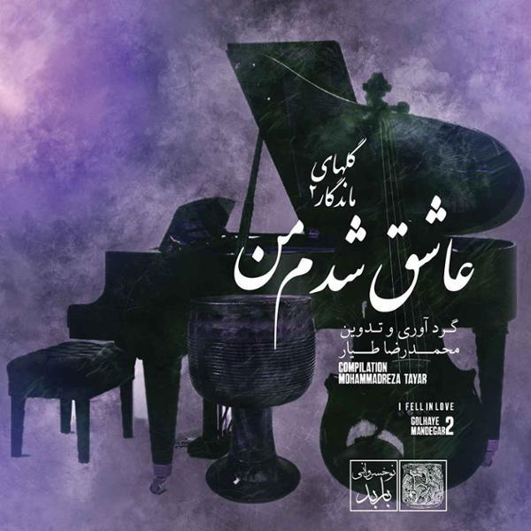 دانلود آلبوم عاشق شدم من از محمدرضا طیار
