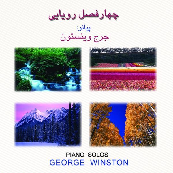 دانلود آلبوم چهار فصل رویایی از جرج وینستن