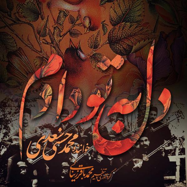 دانلود آلبوم دل به تو دادم از محمد حسنی سعدی