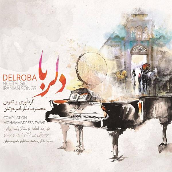 دانلود آلبوم دلربا از محمدرضا طیار و امیر حوتیان