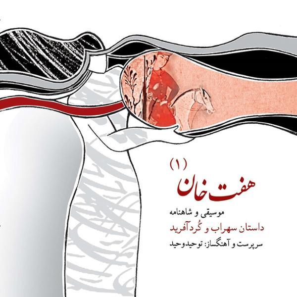 دانلود آلبوم هفت خان از مجید وحید
