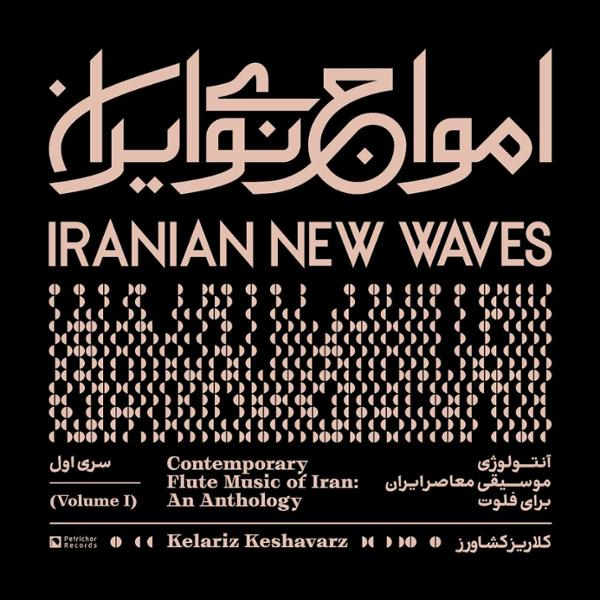 دانلود آلبوم امواج نوی ایران از کلاریز کشاورز