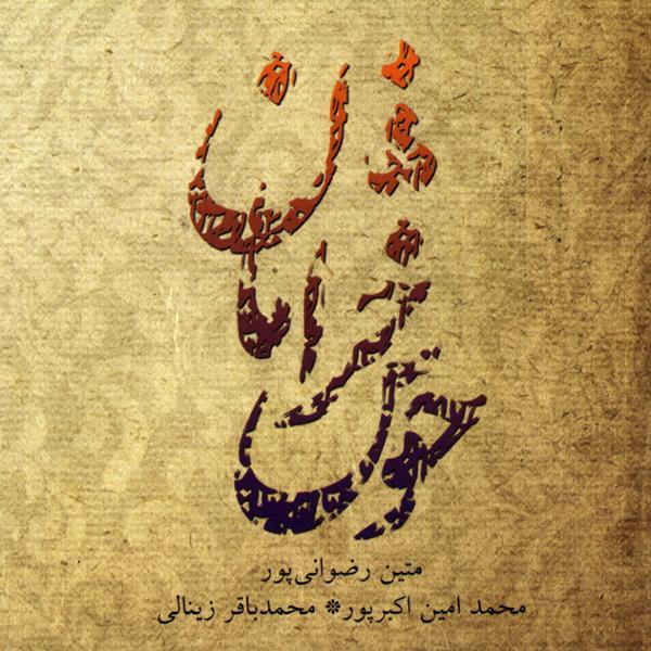 دانلود آلبوم خوش خرامان از متین رضوانی پور