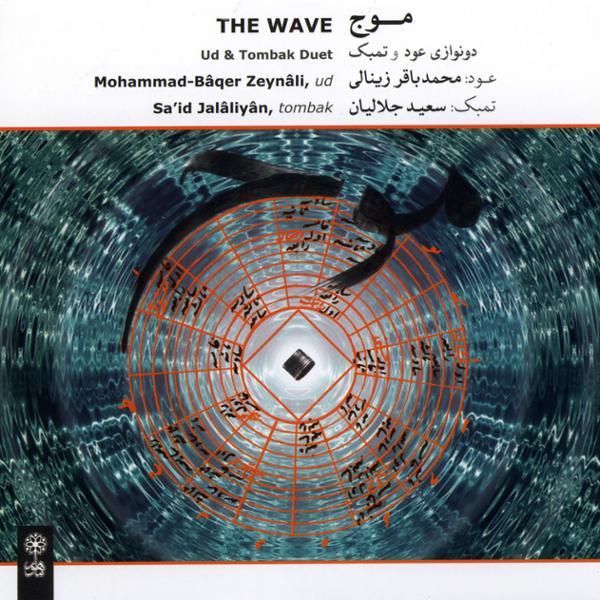 دانلود آلبوم موج از محمدباقر زینالی