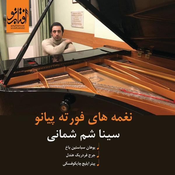 دانلود آلبوم نغمه های فورته پیانو از سینا شم شمانی