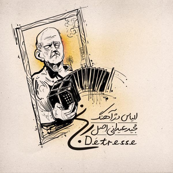 دانلود آلبوم رنج از الیاس دژآهنگ
