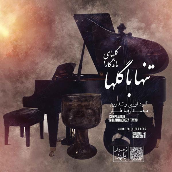 دانلود آلبوم تنها با گلها از محمدرضا طیار