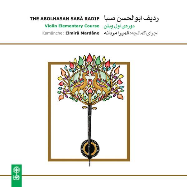 دانلود آلبوم ردیف ابوالحسن صبا از المیرا مردانه