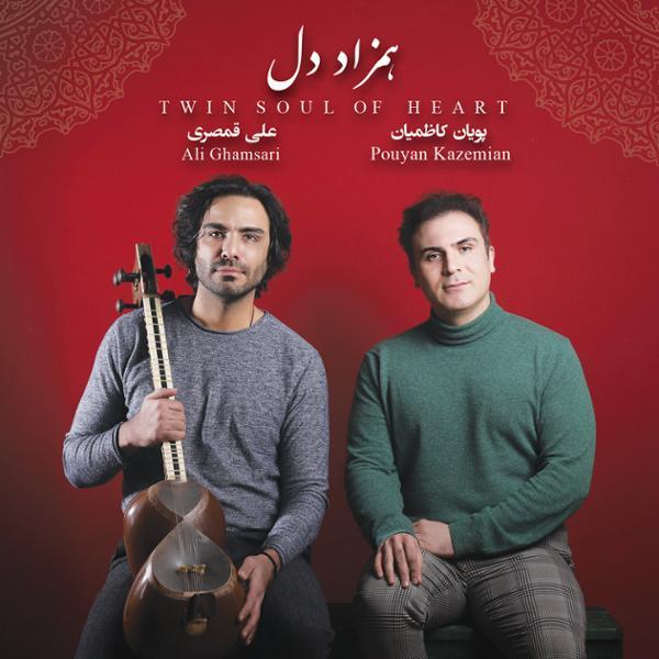 دانلود آلبوم همزاد دل از پویان کاظمیان