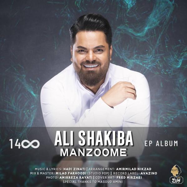 دانلود آهنگ منظومه از علی شکیبا