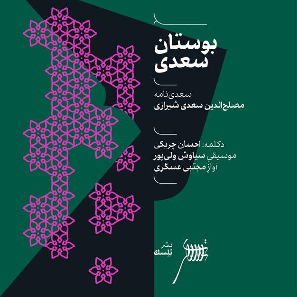 دانلود آلبوم بوستان سعدی از مجتبی عسگری