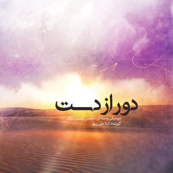 دانلود آلبوم دور از دست از محسن رمضان نژاد