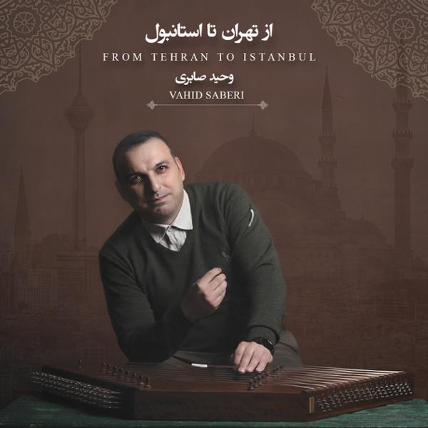 دانلود آلبوم از تهران تا استانبول وحید صابری