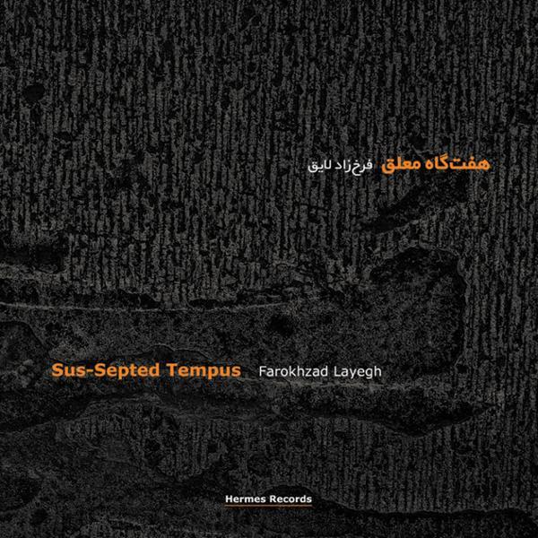 دانلود آلبوم هفت گاه معلق از فرخزاد لایق