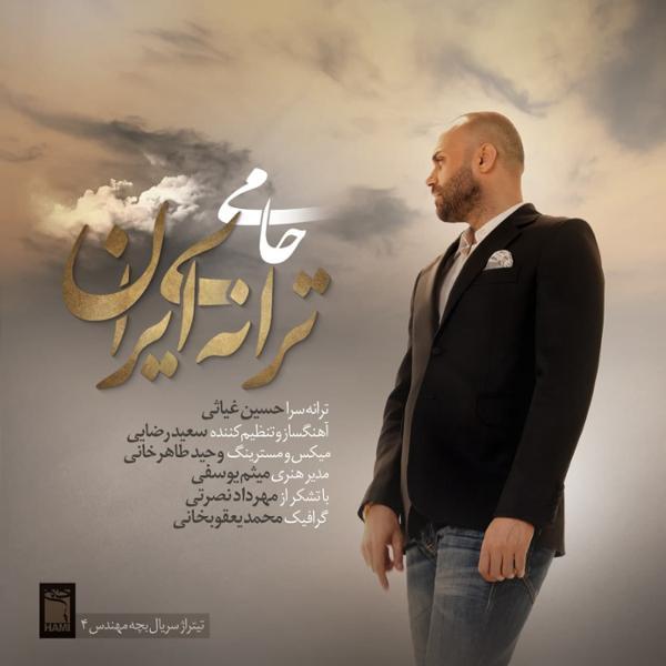 دانلود آهنگ ترانه ی ایران از حامی