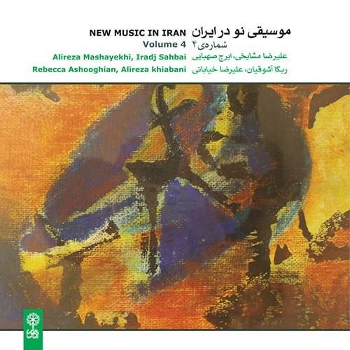 دانلود آلبوم موسیقی نو در ایران 4