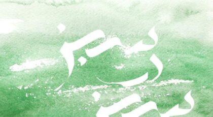 دانلود آلبوم سبز در سبز از محسن رمضان نژاد