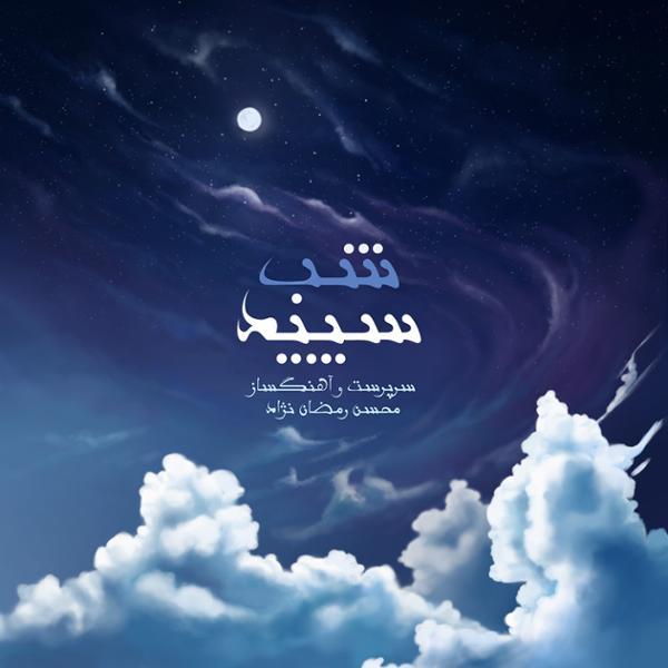 دانلود آلبوم شب سپید از محسن رمضان نژاد