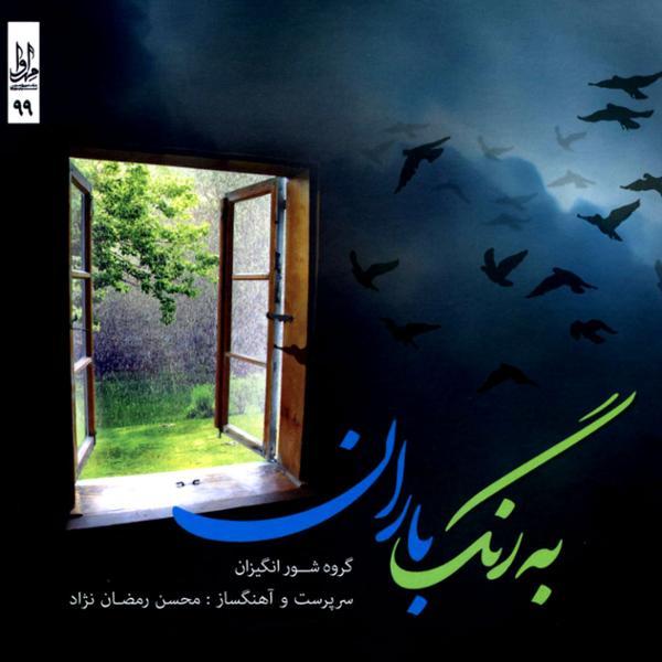 دانلود آلبوم به رنگ باران از محسن رمضان نژاد