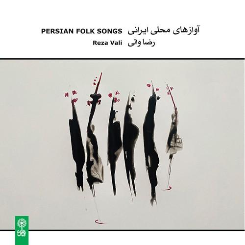 دانلود آلبوم آوازهای محلی ایرانی از رضا والی
